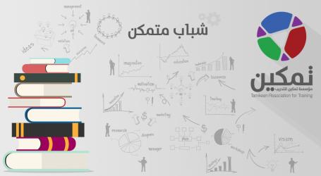 مشاريع سورية تتجه للتمويل الجماعي خوفاً من الارتهان