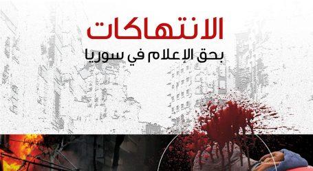 حصيلة شباط 2016:مقتل ثلاثة إعلاميين وثمانية انتهاكات أخرى