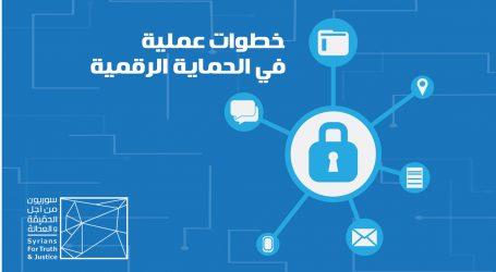خطوات عملية في الحماية الرقمية