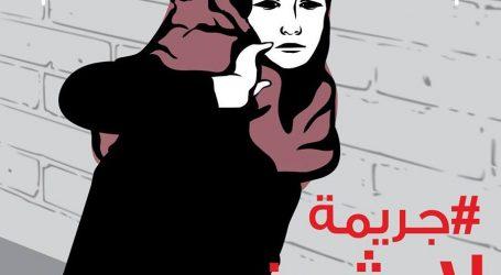 مبادرة إنسانية من أجل تحقيق العدالة لـ رشا بسيس