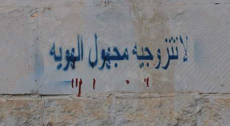 زواج السوريات من المقاتلين الأجانب.. مستقبل مجهول وأطفال دون هوية